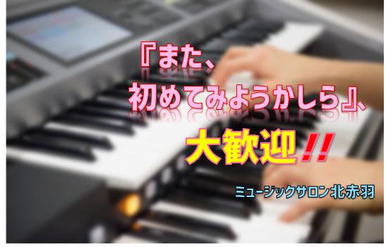 『また、始めてみようかしら』、大歓迎っ(^o^)!