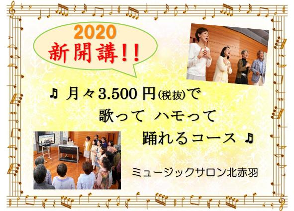 【ミュージックサロン北赤羽】営業時間変更のお知らせ