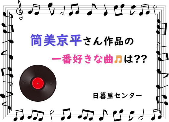 筒美京平さん作品の、「一番好きな曲」は??