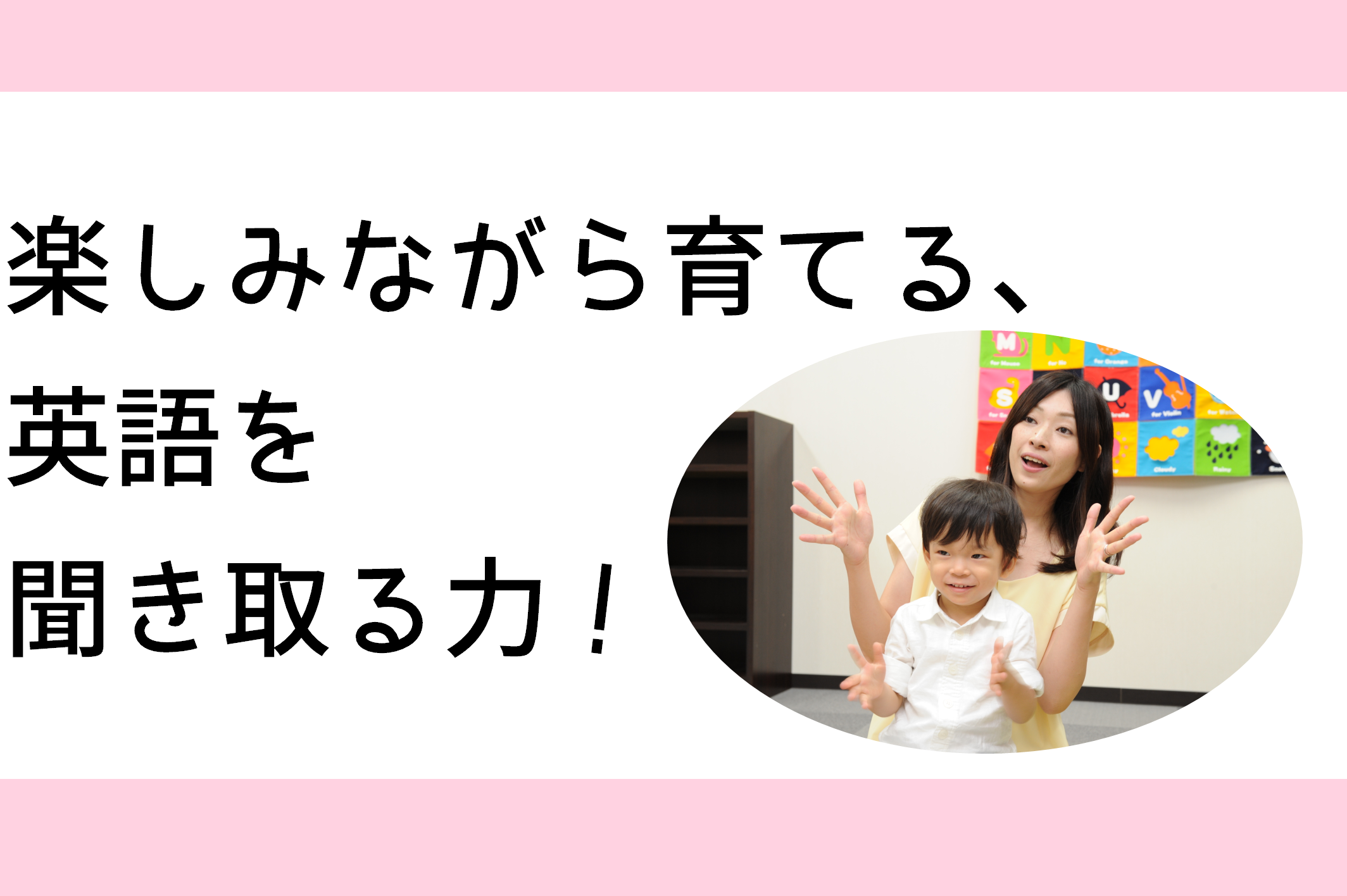楽しみながら育てる、英語を聞き取る力!