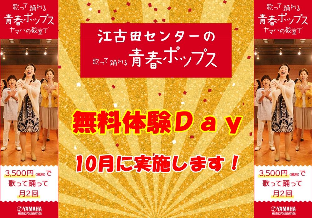 青春ポップスの無料体験Day開催決定!江古田センターです。