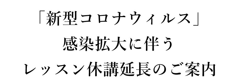 ヤマハレッスン休講延長のお知らせ