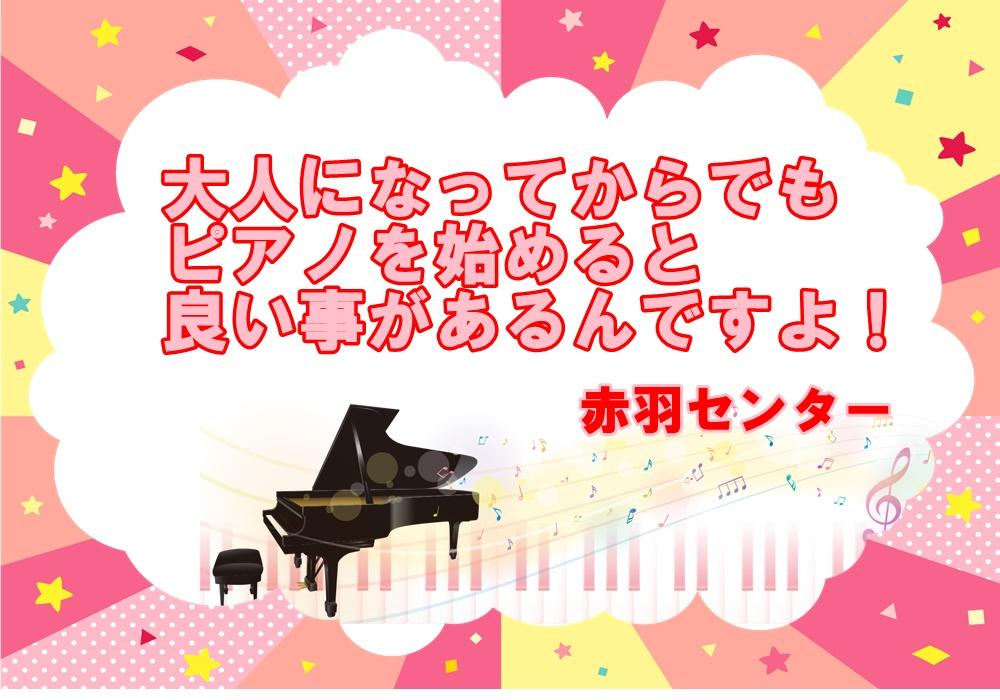 何歳から始めてもピアノはうれしい効果満載!