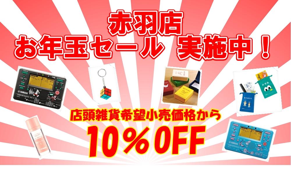 店頭雑貨10%OFF!お年玉セール実施中!!
