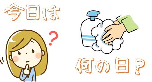 今日は何の日?~10月8日編~