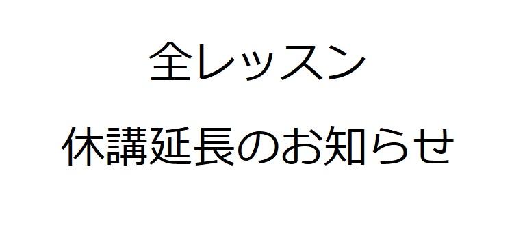 全レッスン休講延長のお知らせ(5月7日追記)