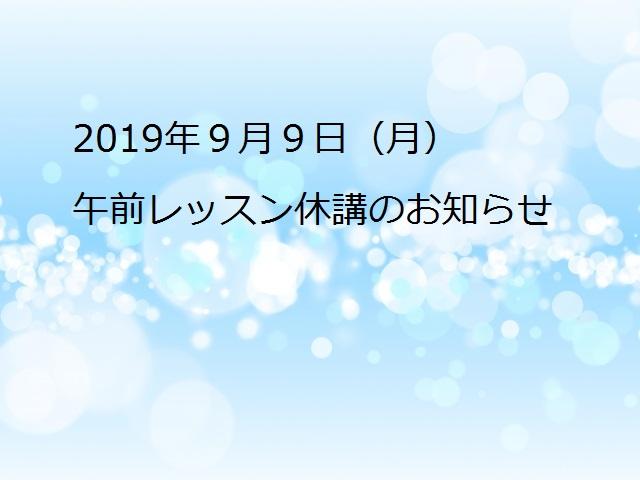 2019年10月12日(土)・13日(日)レッスン休講のお知らせ