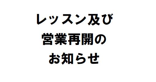 レッスン・営業再開のお知らせ